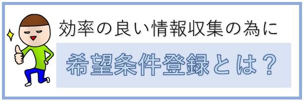 希望条件登録とは