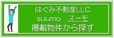 スーモ記載物件 (日本最大級の住まい探し)